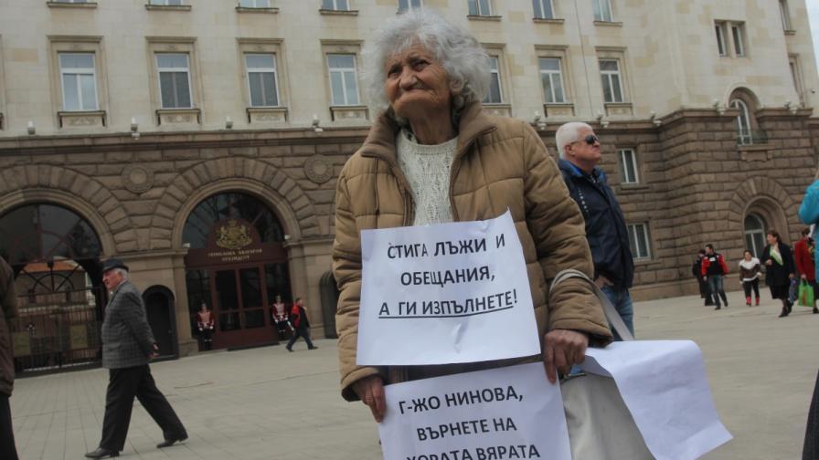 "Пенсионери на ""Дондуков"" 2: Спрете геноцида"