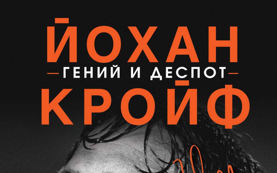 Биографията на Кройфизлиза на българския пазар
