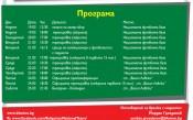 Обявиха програмата на националите преди мача с Холандия