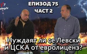 Нуждаят ли се Левски и ЦСКА от евролиценз?