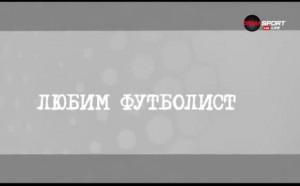Любимите неща на Галин Иванов