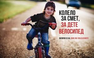 """Отново стартира кампанията """"Колело за смет, за дете велосипед"""""""