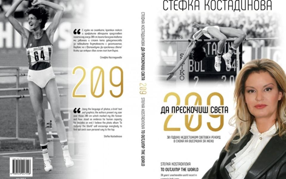 Стефка Костадинова: И до днес съм благодарна на треньорите си