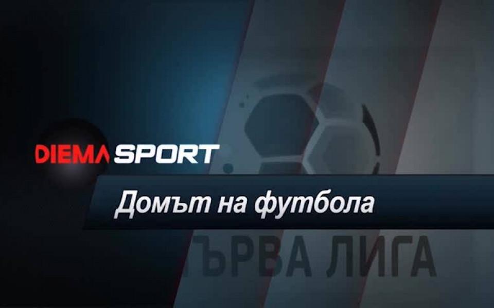 "Илиан Илиев и Калин Людмилов на гости в ""Домът на футбола"""