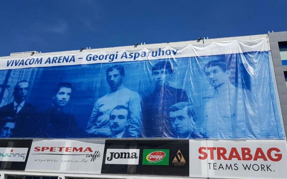 На Герена коригират името на стадиона