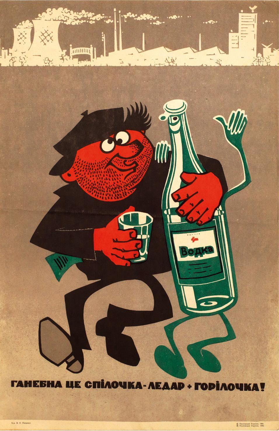 """""""Срамен съюз - пройдоха и водка"""", В.О. Пушенко, Украйна, 1980"""