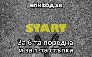 За 6-та поредна и за 1-та стъпка