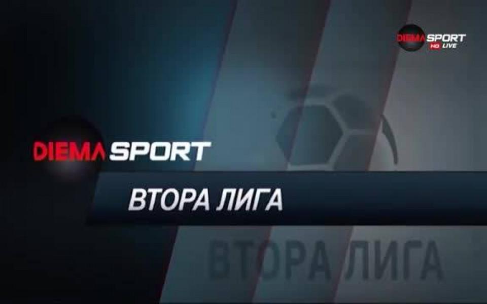 Резултатите от съботните мачове във Втора лига