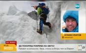 Изкачилият Еверест за втори път Атанас Скатов: Беше много трудно