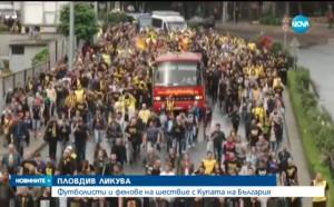 Ботев празнува с феновете си из улиците на Пловдив