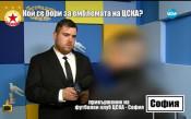 От Господари на ефира: Кой се бори за емблемата на ЦСКА?