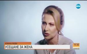 Илиана Раева: Има много по-големи от мен, но аз се гордея с постигнатото