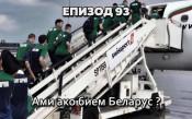Ами ако бием Беларус?