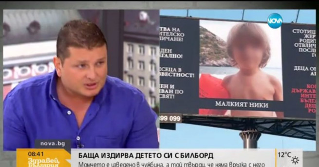 Снимка: 10 месеца млад баща търси сина си, сега провокира с билборд