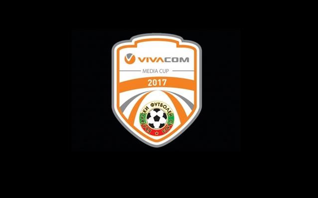 VIVACOM Media Cup 2017 източник: VIVACOM Media Cup 2017