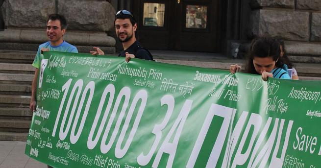 Природозащитници от WWF внесоха до премиера Бойко Борисов плакет, символизиращ