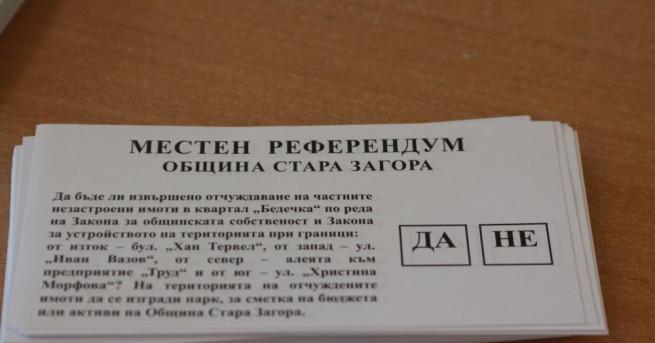 Към 17.00 ч. избирателната активност на участниците в местния референдум