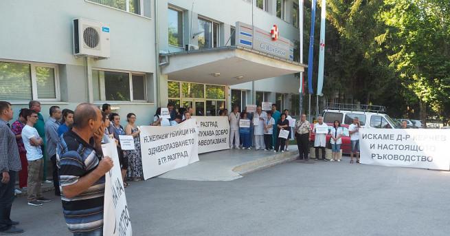 Протест пред болницата ще посрещне участниците в редовното Общо събрание