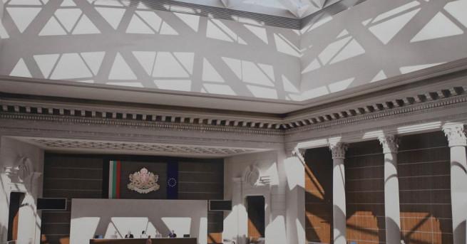 Новата пленарна зала за депутатите трябва да е готова август
