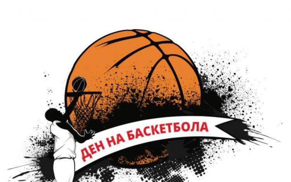 17 септември ще се превърне в Ден на баскетбола