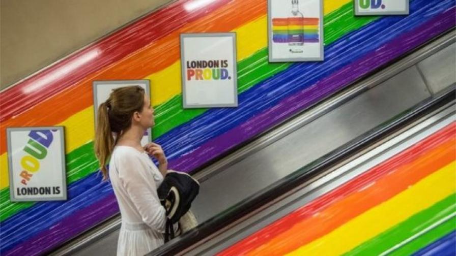 Покрай провеждането на традиционния Прайд в Лондон, метрото грееше в цветовете на дъгата