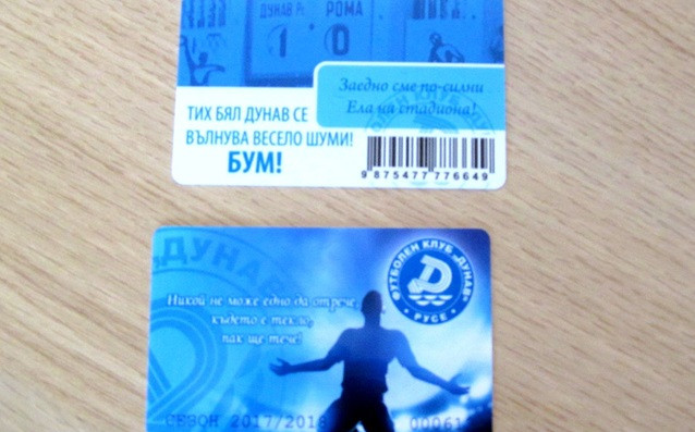 Стартира продажбата на абонаментни карти и билети за първото домакинство на Дунав
