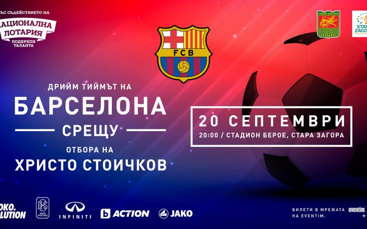 Стоичков ще раздава автографи върху книгата си в сряда в Стара Загора