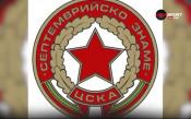 Преплетената история на Септември и ЦСКА