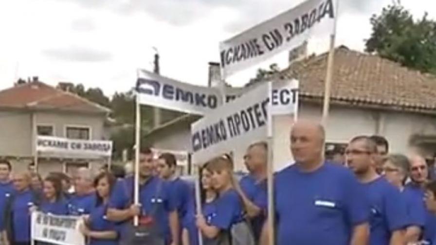 """Протестът на служителите на """"Емко"""""""