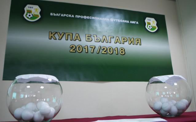 Съдийски назначения за 1/8 финалите на Купата на България