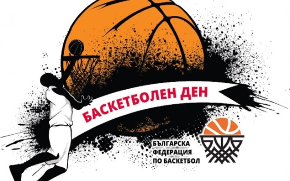 Забавления, награди и медал за Баскетболния ден на 17 септември