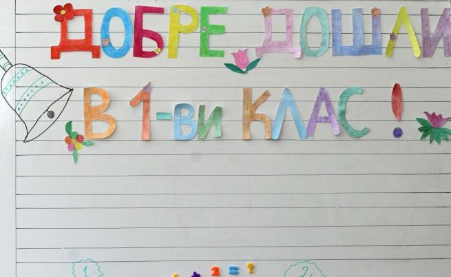 Честит първи учебен ден! Първокласниците тази година – по-малко