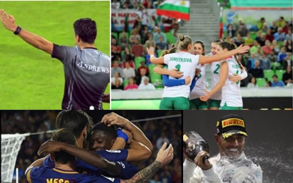 Съдийски издънки и волейболен успех в палитра от събития през седмицата