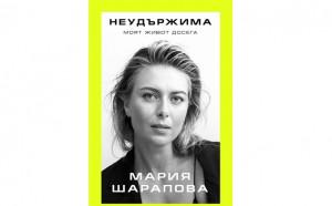 Сензационната автобиография на Мария Шарапова  излиза на български