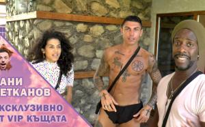Българският Роналдо стана танцьор във VIP Brother
