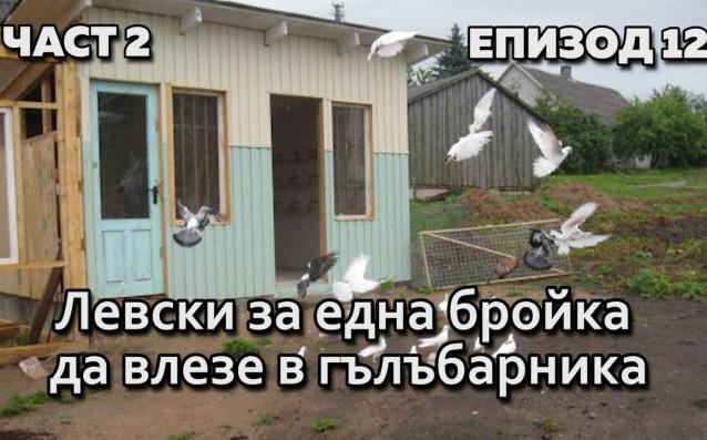 """В новия еупизод на """"Без бутонки"""" Томислав и Ники засягат"""
