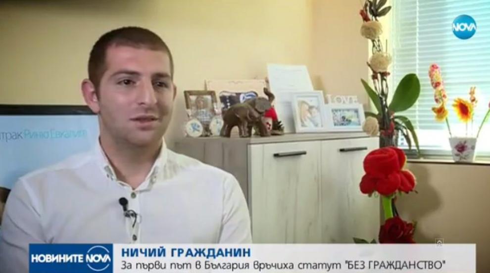 """За първи път у нас мъж получи статут на """"лице без гражданство"""" (ВИДЕО)"""