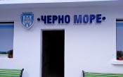Разкриха сумите вложени в ремонтните дейности на СК Черно море