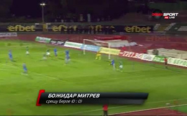 Спасяване на Божидар Митрев за Левски срещу Берое
