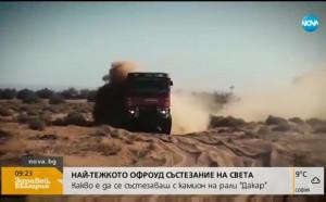 Какво е да се състезаваш с камион на рали Дакар?