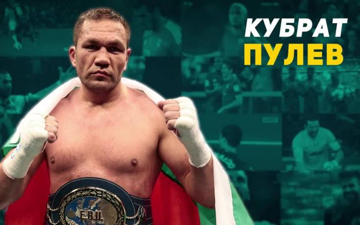 Бляскавата професионална кариера на Кубрат Пулев до момента