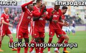 ЦСКА се нормализира
