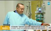 Ердоган до леглото на Наим Сюлейманоглу