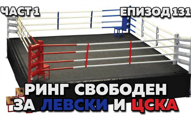 Ринг свободен за Левски и ЦСКА