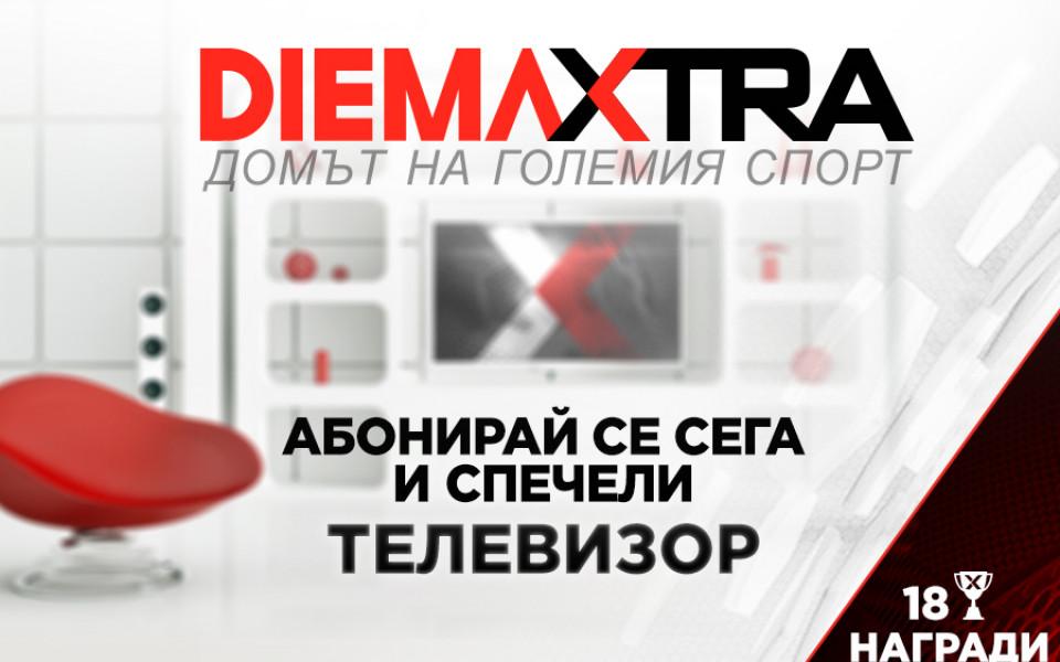 Спортните фенове могат да спечелят 18 телевизора от DIEMA EXTRA