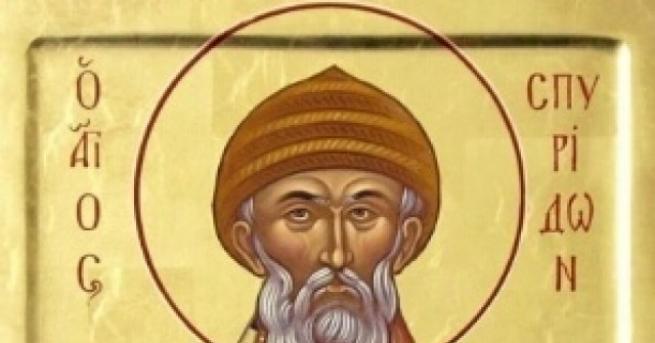Свети Спиридон е роден на остров Кипър по време на