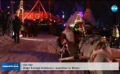 Дядо Коледа тръгна от Лапландия