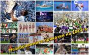 Незабравимите приказки на 2017-а<strong> източник: Gulliver/Getty Images, LAP.bg, БГНЕС, volleyball.bg, www.bul-wrestling.org; колаж: Gong.bg</strong>