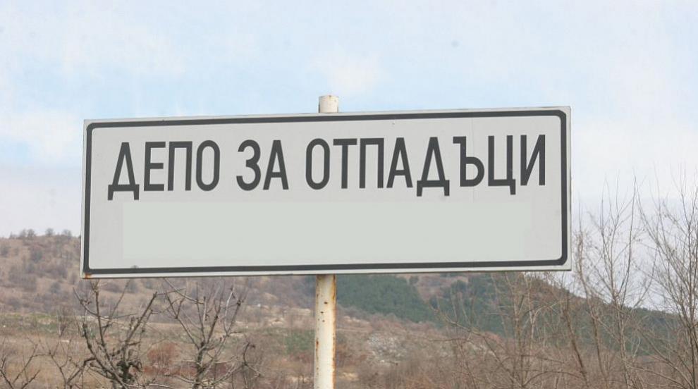 Жители на село Атия протестираха заради три депа за опасни битови отпадъци