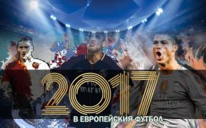 Футболът в Европа през 2017 в снимки